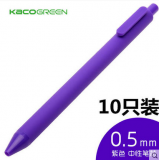 kaco中性笔0.5彩色水笔糖果色磨砂软胶笔杆按动式水笔-礼品公司