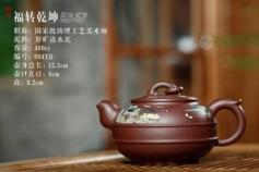 国家级助理工艺美术师 潘胜军 紫砂壶 福转乾坤-礼品定制