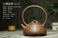 国家级助理工艺美术师 紫砂壶 庄永忠
