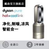 戴森 空气净化暖风器(钪/金) HP02
