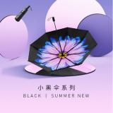 蕉下 小黑伞 五折琉璃