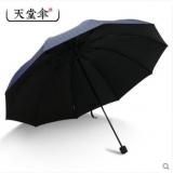 天堂伞 加大加固 男士晴雨伞 三折黑胶伞