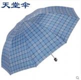 天堂伞 3309E加大晴雨伞 三折伞