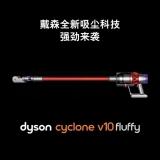 戴森 无绳吸尘器 Cyclone V10 Fluffy