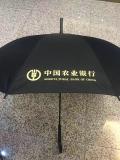 订制广告伞  定制雨伞(农业银行)