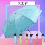 天堂伞 黑胶雨伞 三折伞 太阳伞 遮阳伞