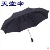 天堂伞 折叠自动伞 防紫外线汽车伞 遮阳伞 男女晴雨伞 3331E