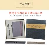派克星空笔记本礼盒套装(笔可根据预算随机搭配)