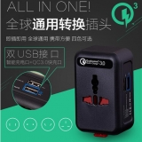 QC3.0快速充电全球通用转换插头 UA016B