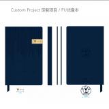 订制笔记本 PU优盘本 记事本A5/A6