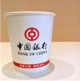 广告纸杯(9盎司 268g淋膜纸) 纸杯定制