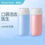 ROAMAN/罗曼mini冲牙器洗牙器便携式家用电动水牙线美牙-高端礼品定制