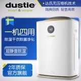 瑞典dustie达氏除湿机家用DDH500转轮式地下室干衣静音卧室抽湿器